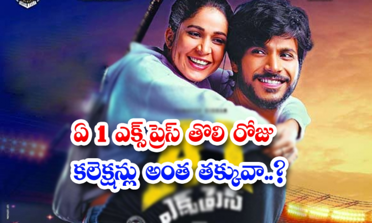 Sundeep Kishan A1 Express Movie First Day Collections-TeluguStop.com