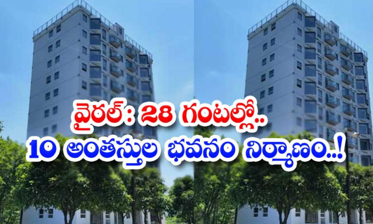 Viral In 28 Hours 10 Storey Building Construction-వైరల్: 28 గంటల్లో.. 10 అంతస్తుల భవనం నిర్మాణం..-General-Telugu-Telugu Tollywood Photo Image-TeluguStop.com
