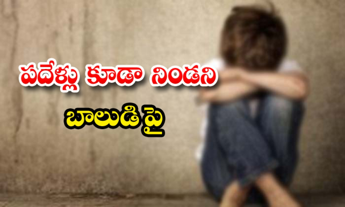 10 Years Old Boy Harassment By Young Men In Up-కలికాలం : పదేళ్లు కూడా నిండని బాలుడిపై యువకుడు అత్యాచారం…-Latest News - Telugu-Telugu Tollywood Photo Image-TeluguStop.com