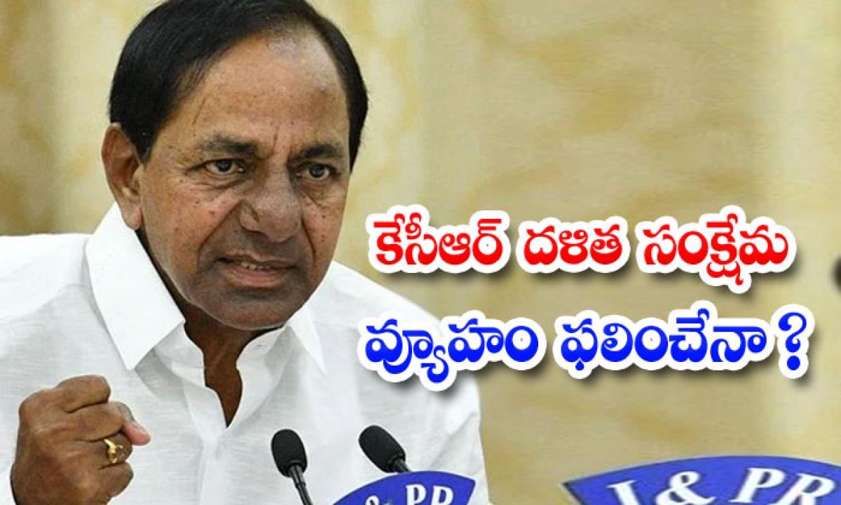 Will Kcr Dalit Welfare Strategy Work-కెసీఆర్ దళిత సంక్షేమ వ్యూహం ఫలించేనా-Latest News - Telugu-Telugu Tollywood Photo Image-TeluguStop.com