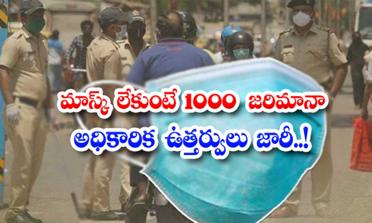 Telangana Government 1000 Fine For Not Wearing Mask-TeluguStop.com