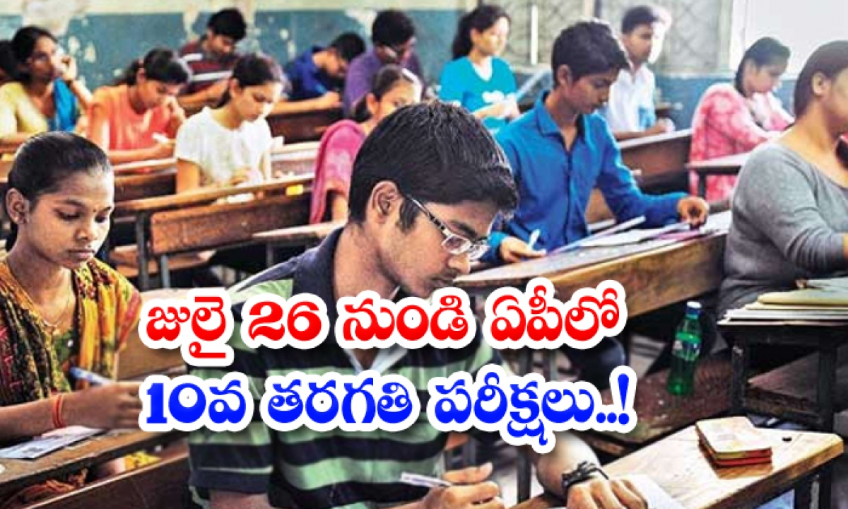 Ap Educational Ministry Schedule For 10th Class Exams-జూలై 26 నుండి ఏపీలో 10వ తరగతి పరీక్షలు..-Breaking/Featured News Slide-Telugu Tollywood Photo Image-TeluguStop.com