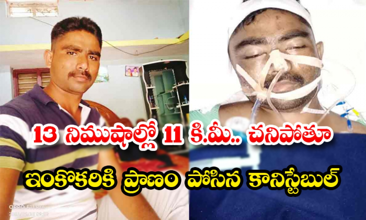 11 Km In 13 Minutes A Constable Who Died And Gave His Life For Another-13 నిముషాల్లో 11 కి.మీ.. చనిపోతూ ఇంకొకరికి ప్రాణం పోసిన కానిస్టేబుల్-General-Telugu-Telugu Tollywood Photo Image-TeluguStop.com