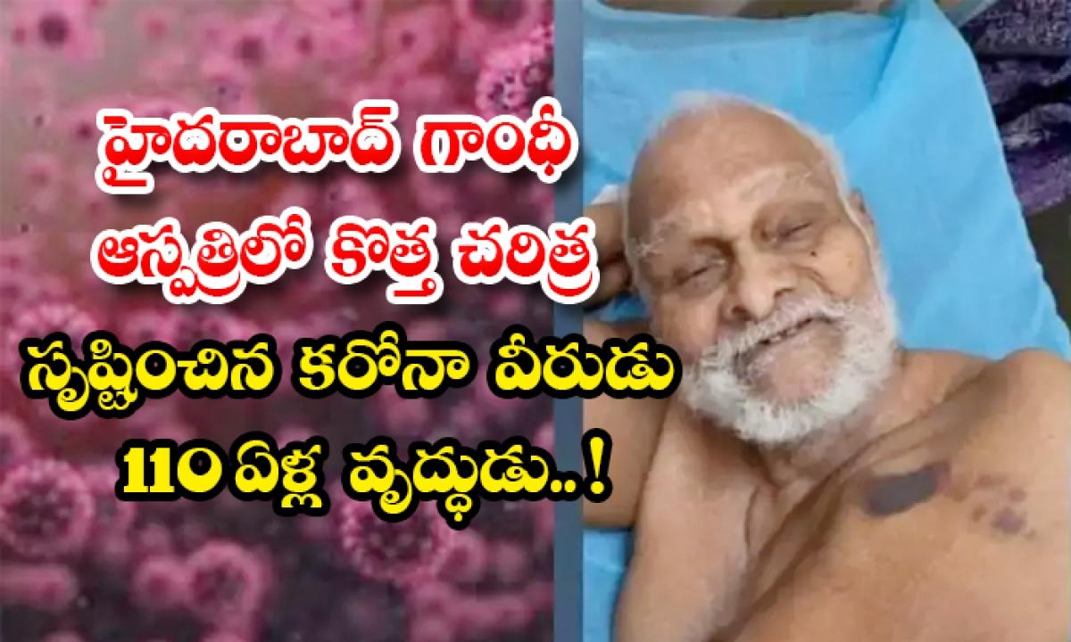 110 Years Old Man Ramananda Teertha Recovered From Corona In Hyderabad Gandhi Hospital-హైదరాబాద్ గాంధీ ఆస్పత్రిలో కొత్త చరిత్ర సృష్టించిన కరోనా వీరుడు 110 ఏళ్ల వృద్ధుడు.. -Breaking/Featured News Slide-Telugu Tollywood Photo Image-TeluguStop.com