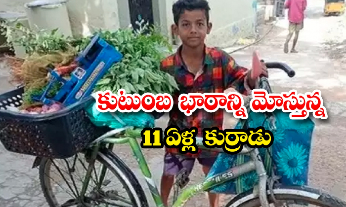 An 11 Year Old Boy Carrying The Burden Of The Family-కుటుంబ భారాన్ని మోస్తున్న 11 ఏళ్ల కుర్రాడు-General-Telugu-Telugu Tollywood Photo Image-TeluguStop.com