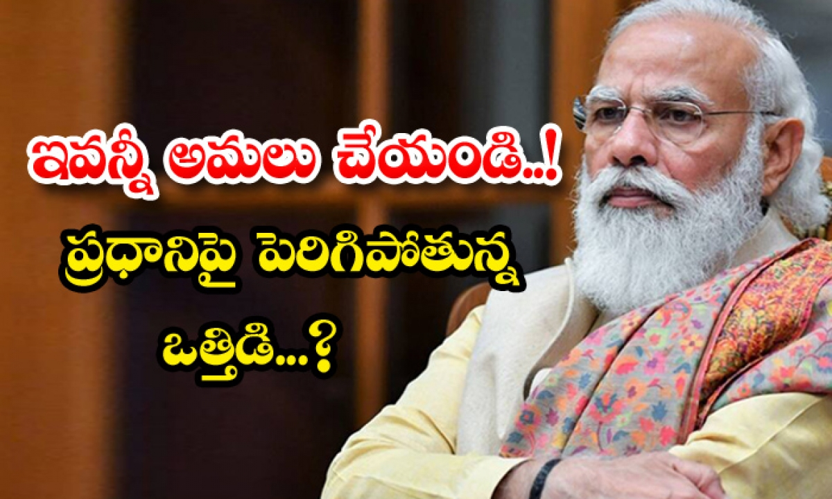 Letter From The Chief Ministers Of Various States Across The Country To The Prime Minister On The Demands Of Corona Tightening-ఇవన్నీ అమలు చేయండి ప్రధానిపై పెరిగిపోతున్న ఒత్తిడి -Political-Telugu Tollywood Photo Image-TeluguStop.com