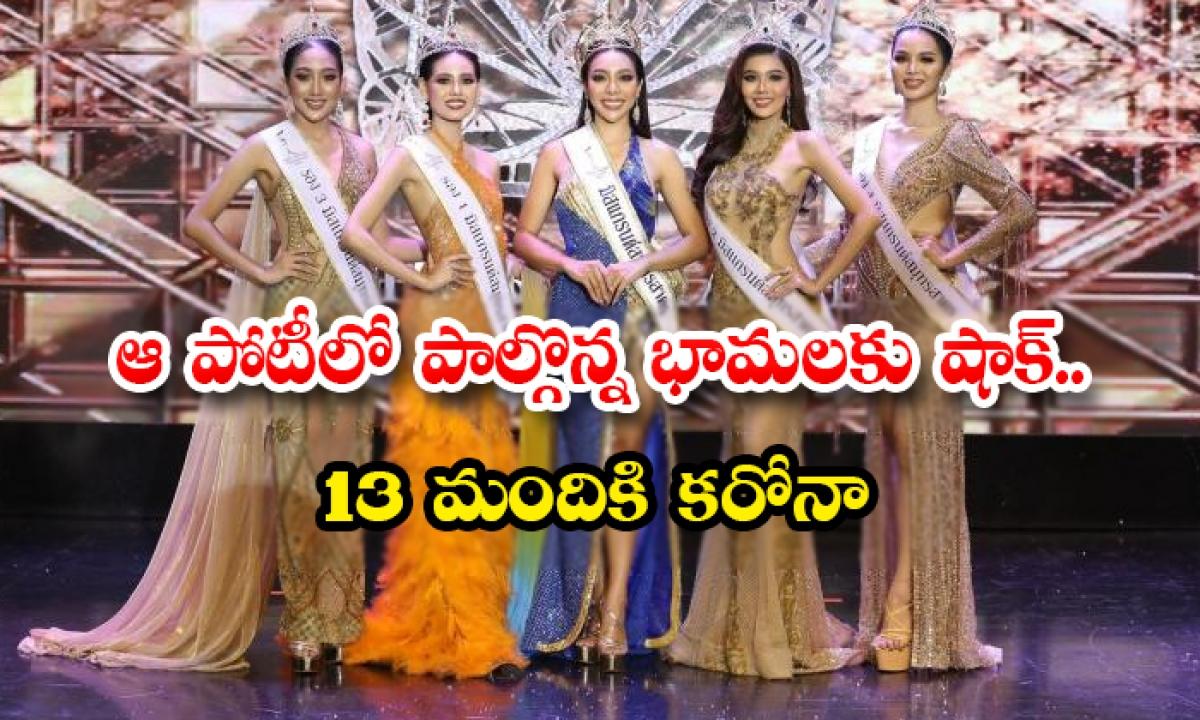 13 Members Tested Positive In Bangkok Beauty Contest-ఆ పోటీలో పాల్గొన్న భామలకు షాక్..13 మందికి కరోనా-General-Telugu-Telugu Tollywood Photo Image-TeluguStop.com