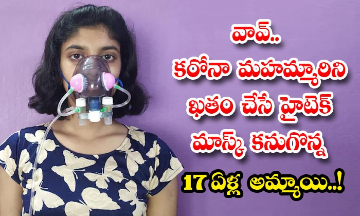 17 Years Girl Found Hi Tech Mask To Kill Corona Virus-వావ్.. కరోనా మహమ్మారిని ఖతం చేసే హైటెక్ మాస్క్ కనుగొన్న 17 ఏళ్ల అమ్మాయి..-General-Telugu-Telugu Tollywood Photo Image-TeluguStop.com