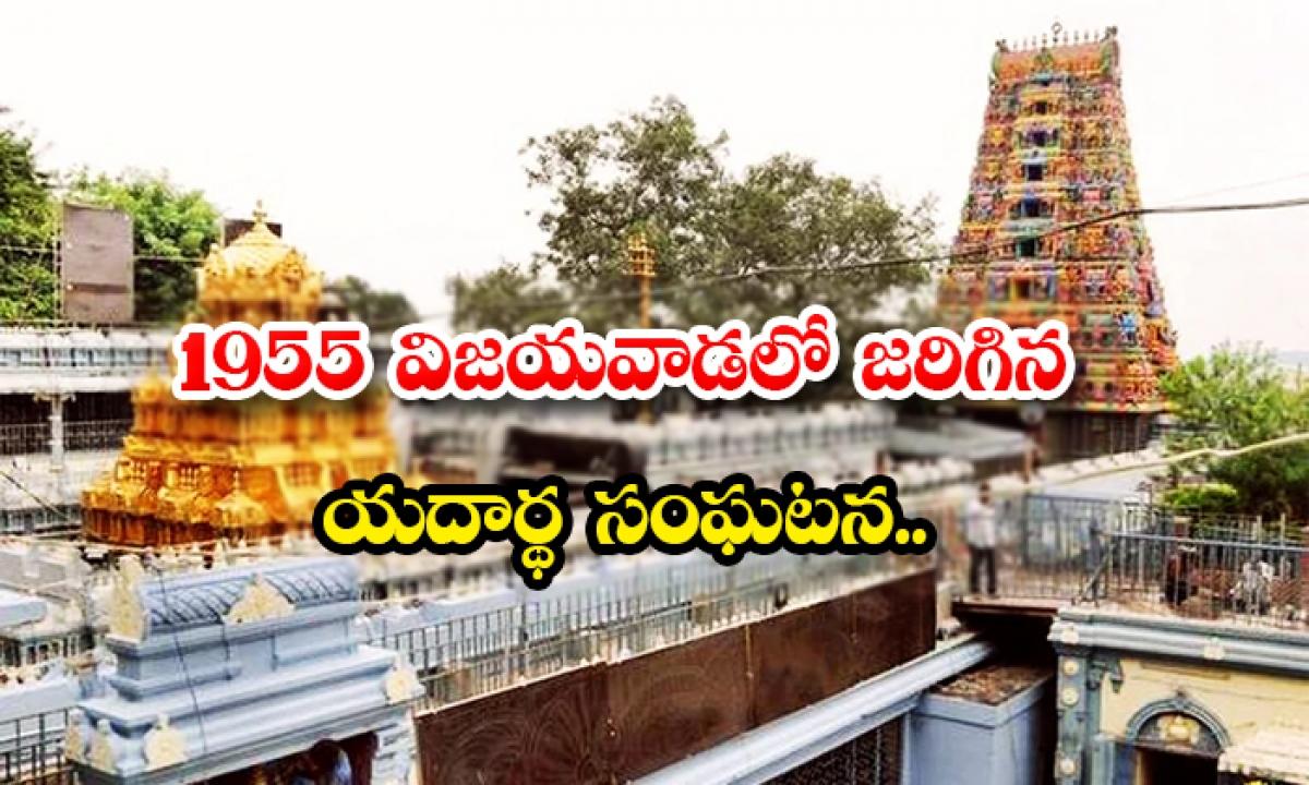1955 Real Incident That Happens In Vijayawada Kanaka Durgamma-1955 విజయవాడలో జరిగిన యదార్థ సంఘటన..-Devotional-Telugu Tollywood Photo Image-TeluguStop.com