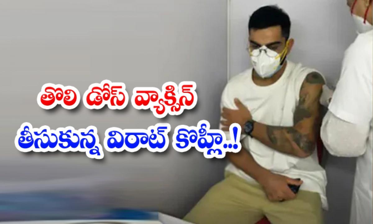 Virat Kohli Completed 1st Dose Covid Vaccine-తొలి డోస్ వ్యాక్సిన్ తీసుకున్న విరాట్ కొహ్లీ..-General-Telugu-Telugu Tollywood Photo Image-TeluguStop.com