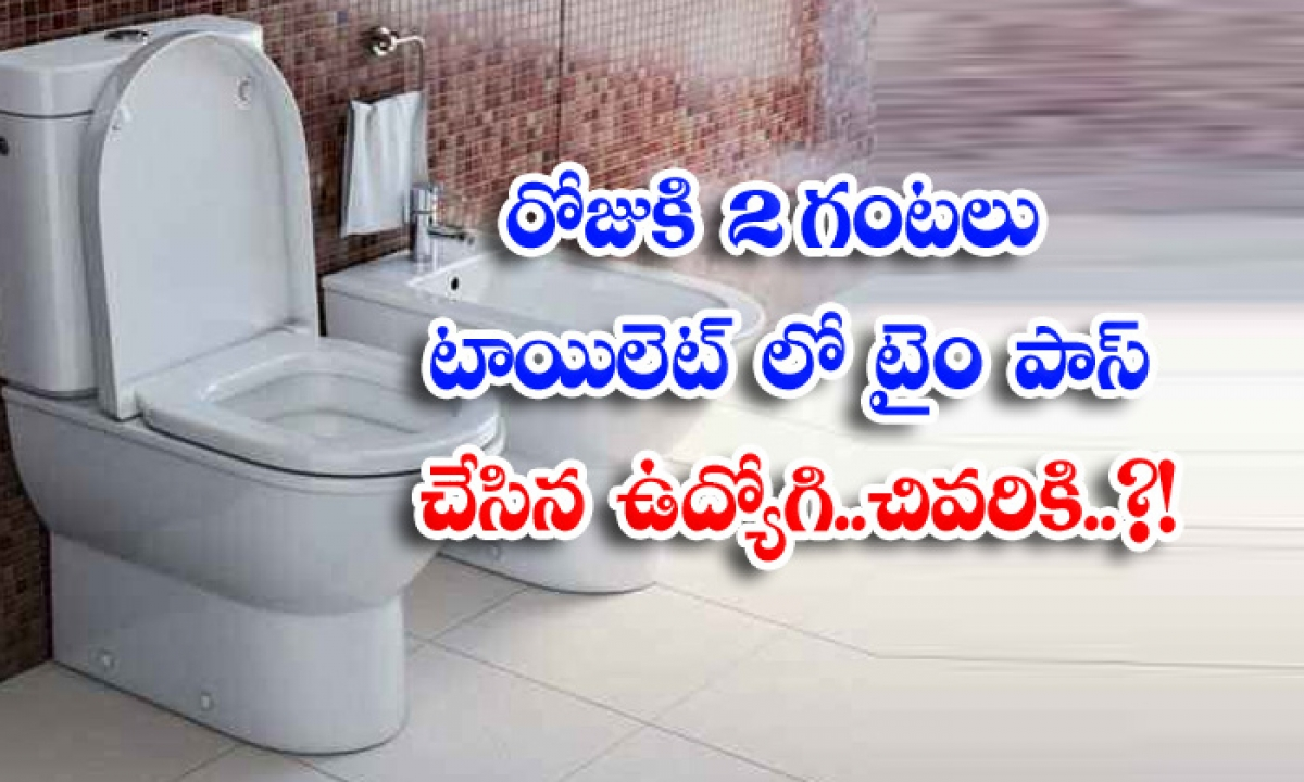 2 Hours Toilet Time Pass Viral News Viral Latest Jober-TeluguStop.com