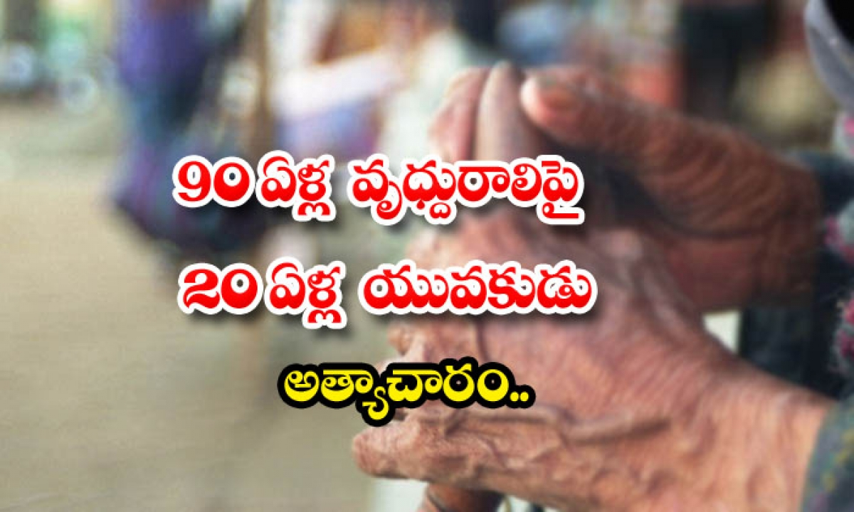 20 Years Young Boy Rape Attempt On 90 Years Old Women In Tamlnadu-90 ఏళ్ళ వృద్ధురాలిపై 20 ఏళ్ళ యవకుడు అత్యాచారం…-General-Telugu-Telugu Tollywood Photo Image-TeluguStop.com