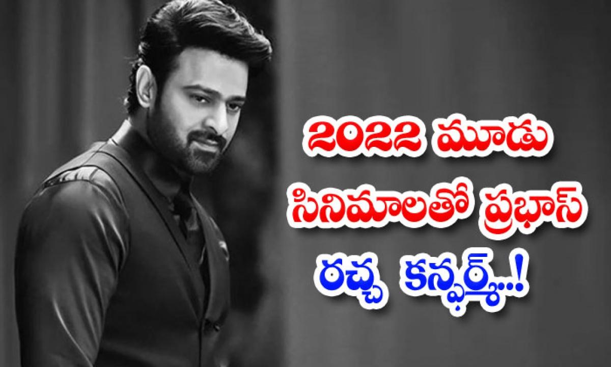 Prabhas Three Movie Release In 2022-2022 మూడు సినిమాలతో ప్రభాస్ రచ్చ కన్ఫర్మ్..-Latest News - Telugu-Telugu Tollywood Photo Image-TeluguStop.com