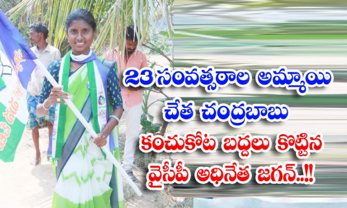 23 Years Hasini Ashwini Win As Kuppam Ysrcp Mptc-23 సంవత్సరాల అమ్మాయి చేత చంద్రబాబు కంచుకోట బద్దలు కొట్టిన వైసీపీ అధినేత జగన్..-Political-Telugu Tollywood Photo Image-TeluguStop.com