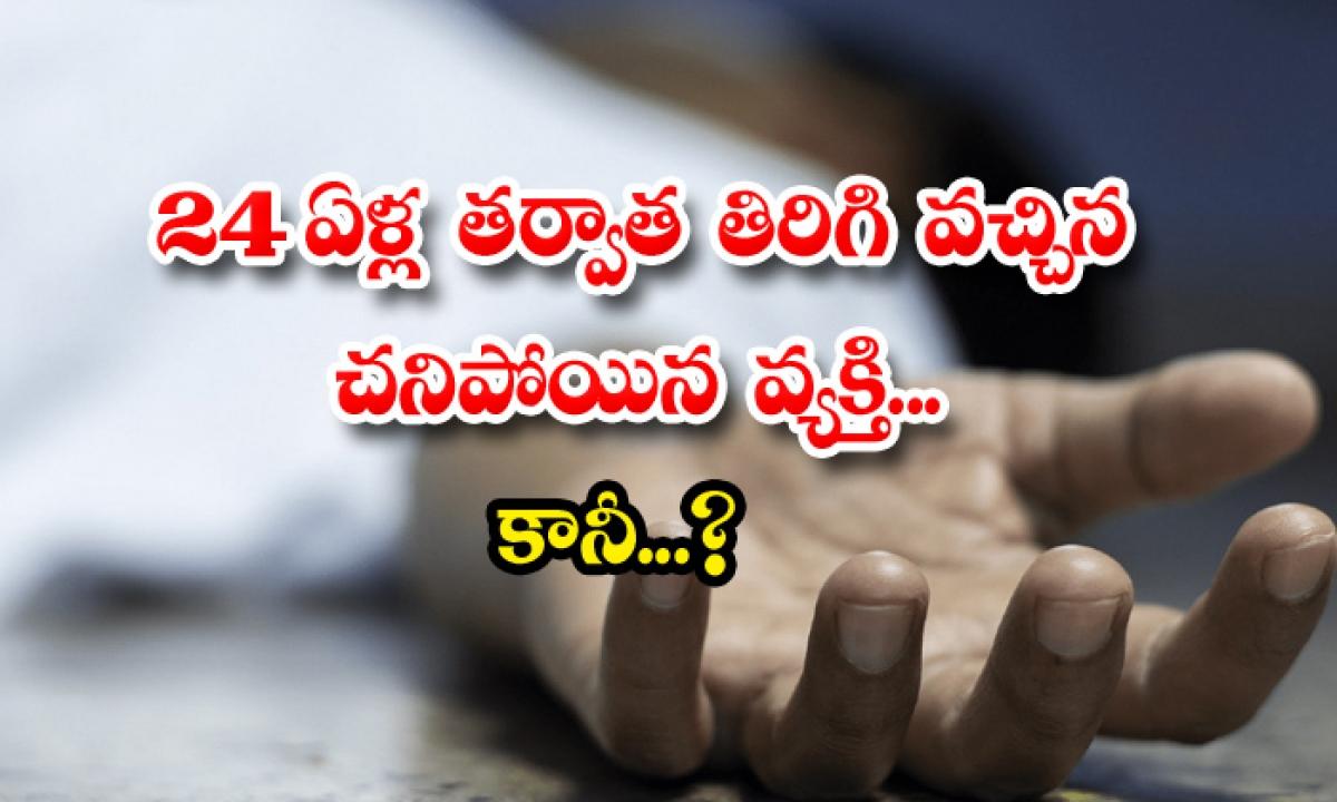 Missing For 24 Years Uttarakhand Man Assumed Dead Family Returns Village-వైరల్.. 24 ఏళ్ల తర్వాత తిరిగి వచ్చిన చనిపోయిన వ్యక్తి.. కానీ..-General-Telugu-Telugu Tollywood Photo Image-TeluguStop.com