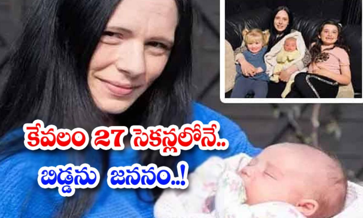 Viral In Just 27 Seconds The Baby Is Born-వైరల్ : కేవలం 27 సెకన్లలోనే.. బిడ్డను జననం..-General-Telugu-Telugu Tollywood Photo Image-TeluguStop.com