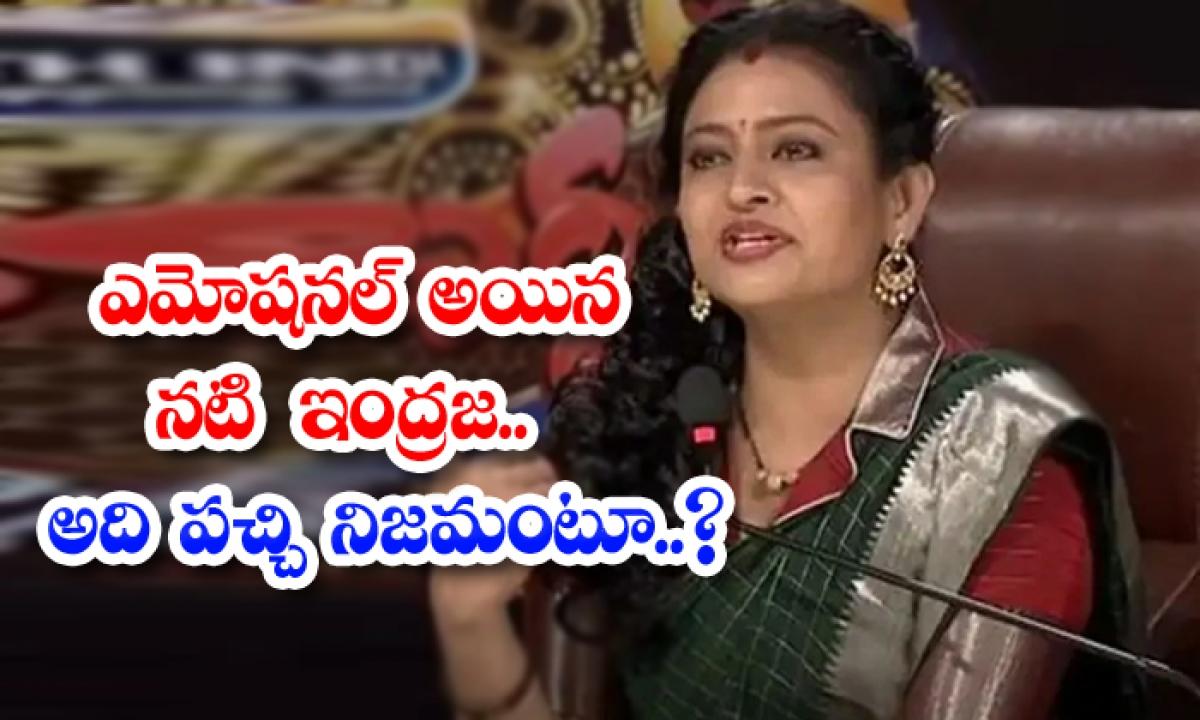 Actress Indraja Emotional In Extra Jabardasth Show-TeluguStop.com