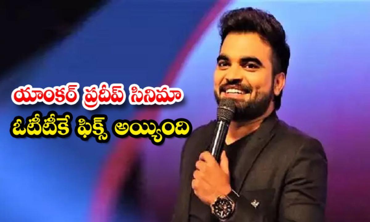 30 Rojullo Preminchadam Ela Release Date On Ott-యాంకర్ ప్రదీప్ సినిమా ఓటీటీకే ఫిక్స్ అయ్యింది-General-Telugu-Telugu Tollywood Photo Image-TeluguStop.com