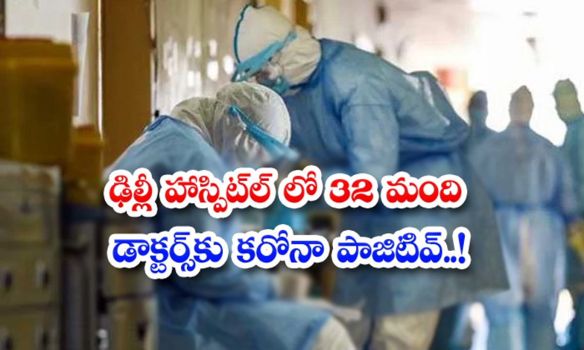 32 Doctors Tested Positive For Covid Aims Dhilli-TeluguStop.com