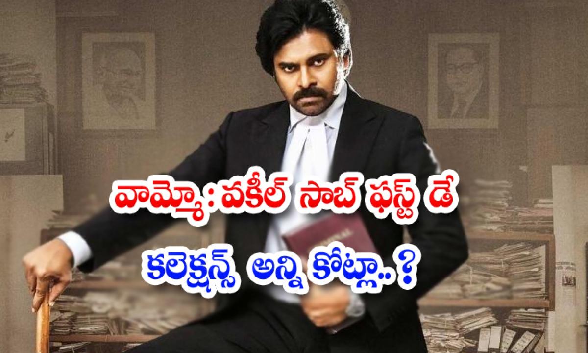 Pawan Kalyan Vakeel Saab Movie First Day Collections Details-TeluguStop.com