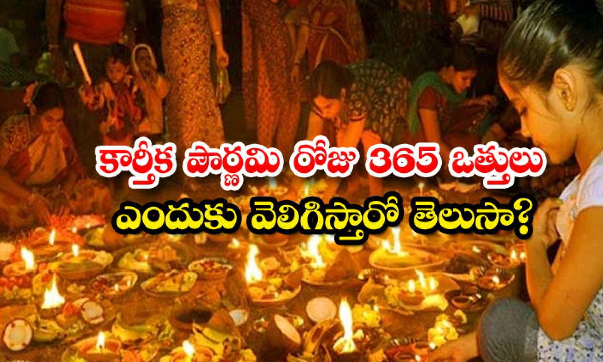 Karthika Pournami 3big Lamp With 365 Wicks Pooja-కార్తీక పౌర్ణమి రోజు 365 ఒత్తులు ఎందుకు వెలిగిస్తారో తెలుసా-Devotional-Telugu Tollywood Photo Image-TeluguStop.com