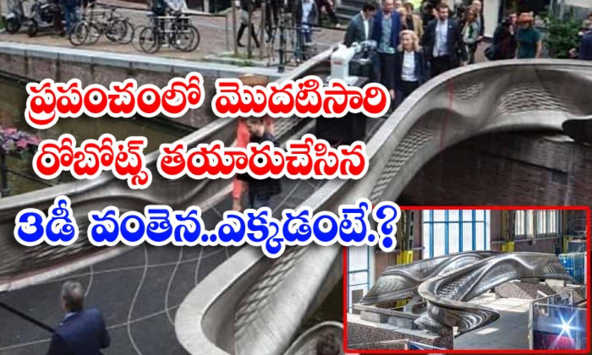 3d Bridge Viral Latest Viral News Social Media Roboticslatest News-ప్రపంచంలో మొదటిసారి రోబోట్స్ తయారుచేసిన 3డీ వంతెన… ఎక్కడంటే..-General-Telugu-Telugu Tollywood Photo Image-TeluguStop.com