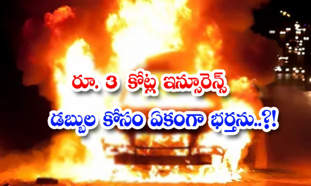Rs Husband Together For 3 Crore Insurance Money-TeluguStop.com