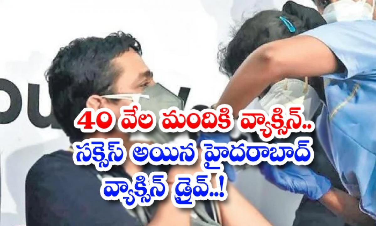 40 Thousand People Vaccinated In Mega Vaccine Drive Hyderabad-40 వేల మందికి వ్యాక్సిన్.. సక్సెస్ అయిన హైదరాబాద్ వ్యాక్సిన్ డ్రైవ్..-Breaking/Featured News Slide-Telugu Tollywood Photo Image-TeluguStop.com