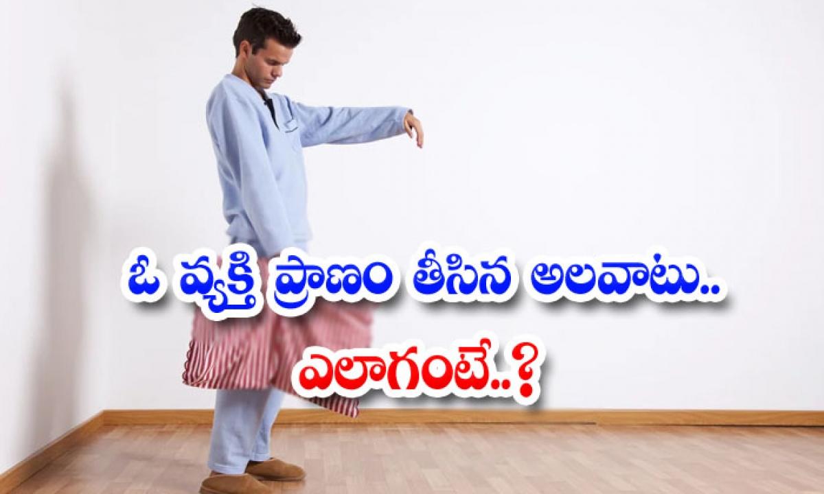 A Habit That Kills A Person-ఓ వ్యక్తి ప్రాణం తీసిన అలవాటు.. ఎలాగంటే.. -Breaking/Featured News Slide-Telugu Tollywood Photo Image-TeluguStop.com