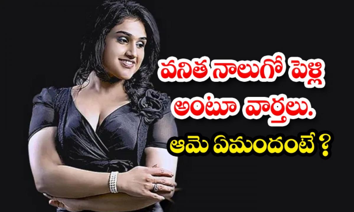 Vanitha Vijaykumar Responds To Her 4th Marriage Rumours-TeluguStop.com