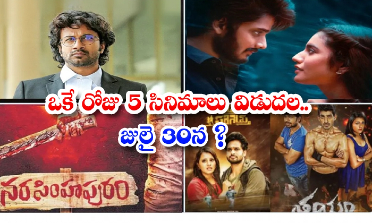 5 Movies Released On The Same Day Movies-ఒకే రోజు 5 సినిమాలు విడుదల.. జులై 30న-Latest News - Telugu-Telugu Tollywood Photo Image-TeluguStop.com