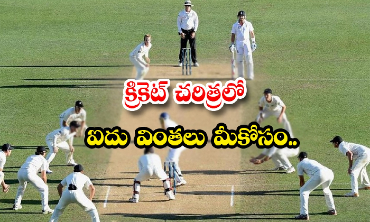 5 Weird Things Happened In Cricket History-TeluguStop.com
