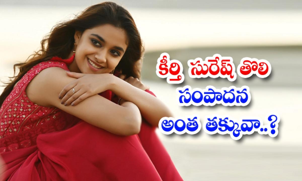 Star Heroine Keerthy Suresh First Remuneration Detials-TeluguStop.com