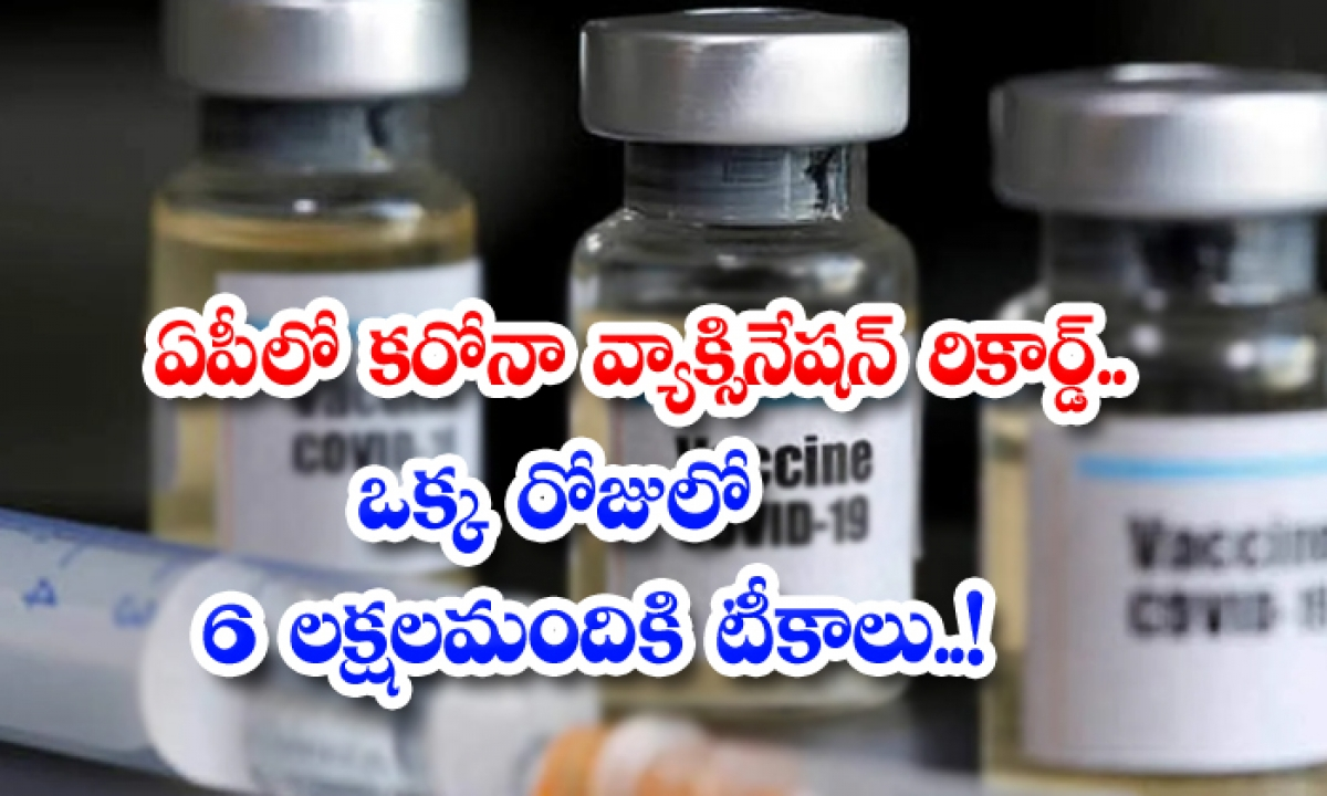 6 Lakh People Vaccinated In Ap Single Day Record-TeluguStop.com