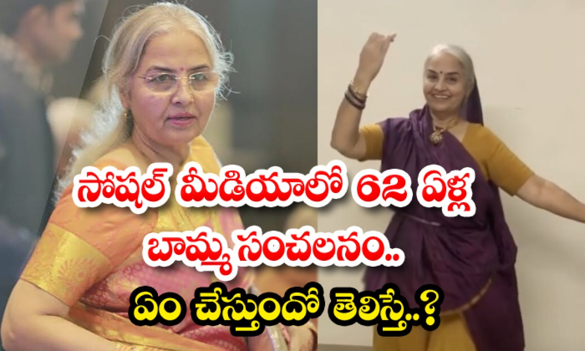 62 Year Old Bhama Sensation On Social Media If You Know What She 62-TeluguStop.com
