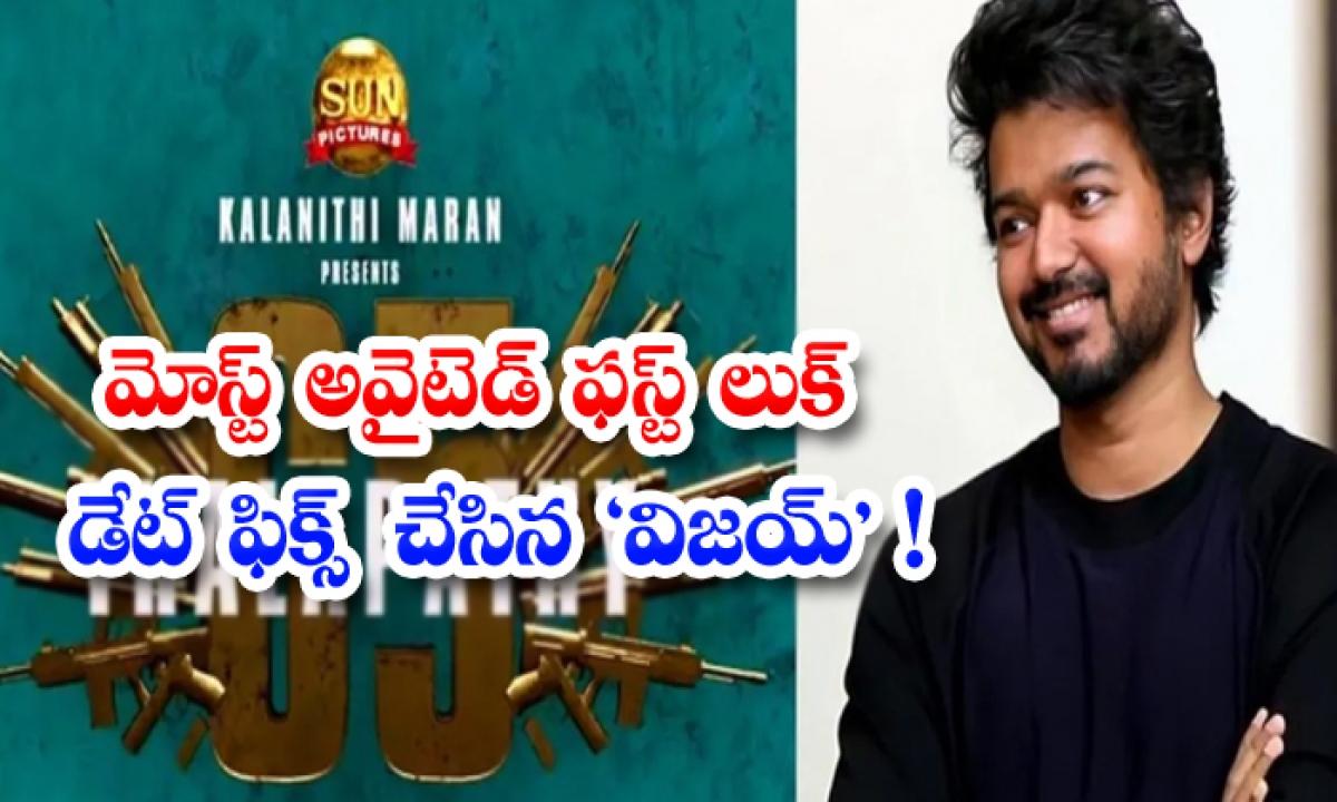 Vijay Thalapathy 65 Th Movie First Look Release Date Fix-మోస్ట్ అవైటెడ్ ఫస్ట్ లుక్ డేట్ ఫిక్స్ చేసిన విజయ్' -Latest News - Telugu-Telugu Tollywood Photo Image-TeluguStop.com