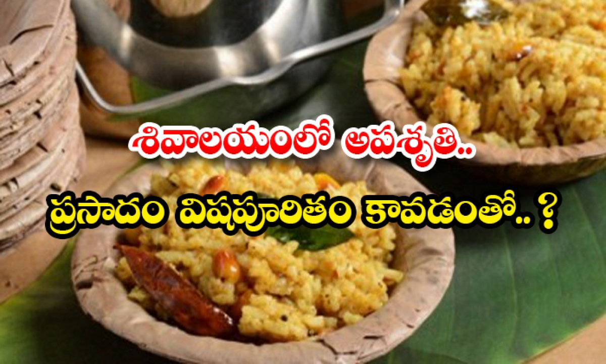 70 Devotees Get Sick After Eating Prasadam On Mahashivaratri In-శివాలయంలో అపశృతి.. ప్రసాదం విషపూరితం కావడంతో.. -Breaking/Featured News Slide-Telugu Tollywood Photo Image-TeluguStop.com