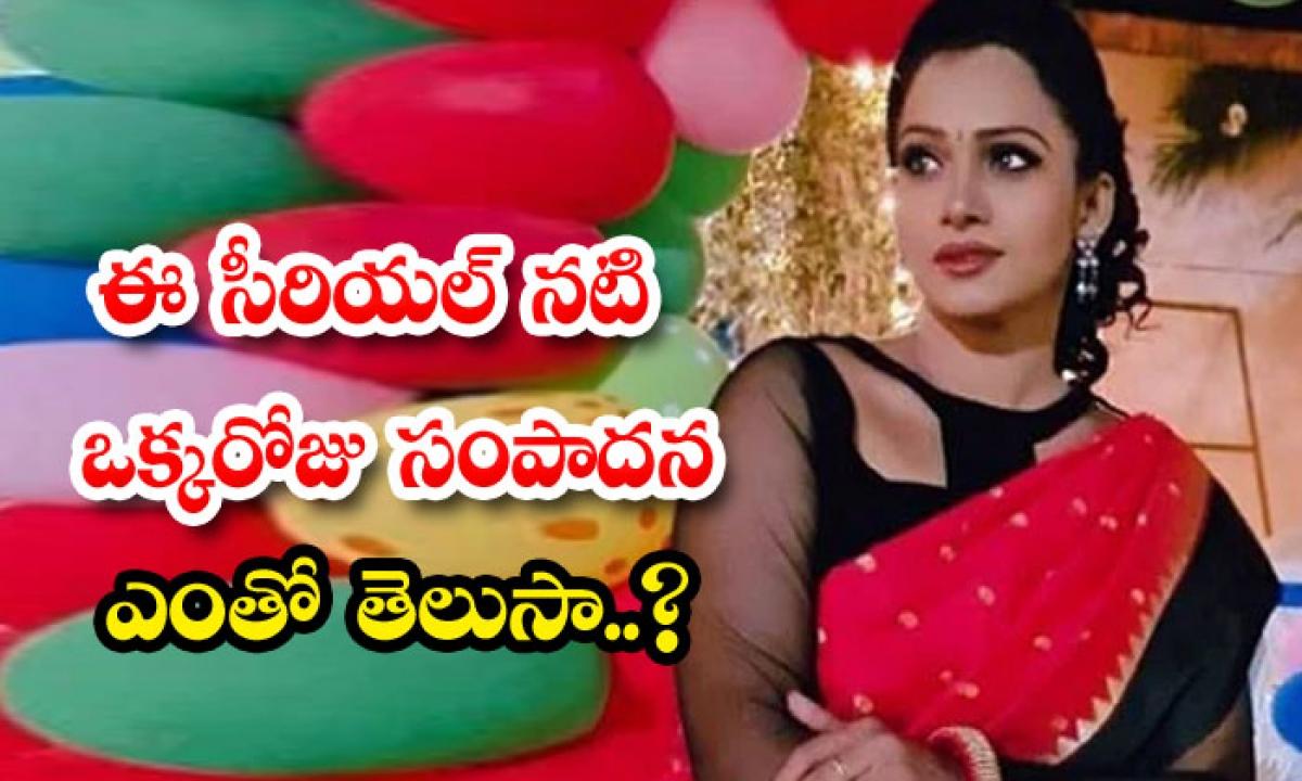 Serial Actress Bhavana Remuneration Details Here-ఈ సీరియల్ నటి ఒక్కరోజు సంపాదన ఎంతో తెలుసా.-Latest News - Telugu-Telugu Tollywood Photo Image-TeluguStop.com