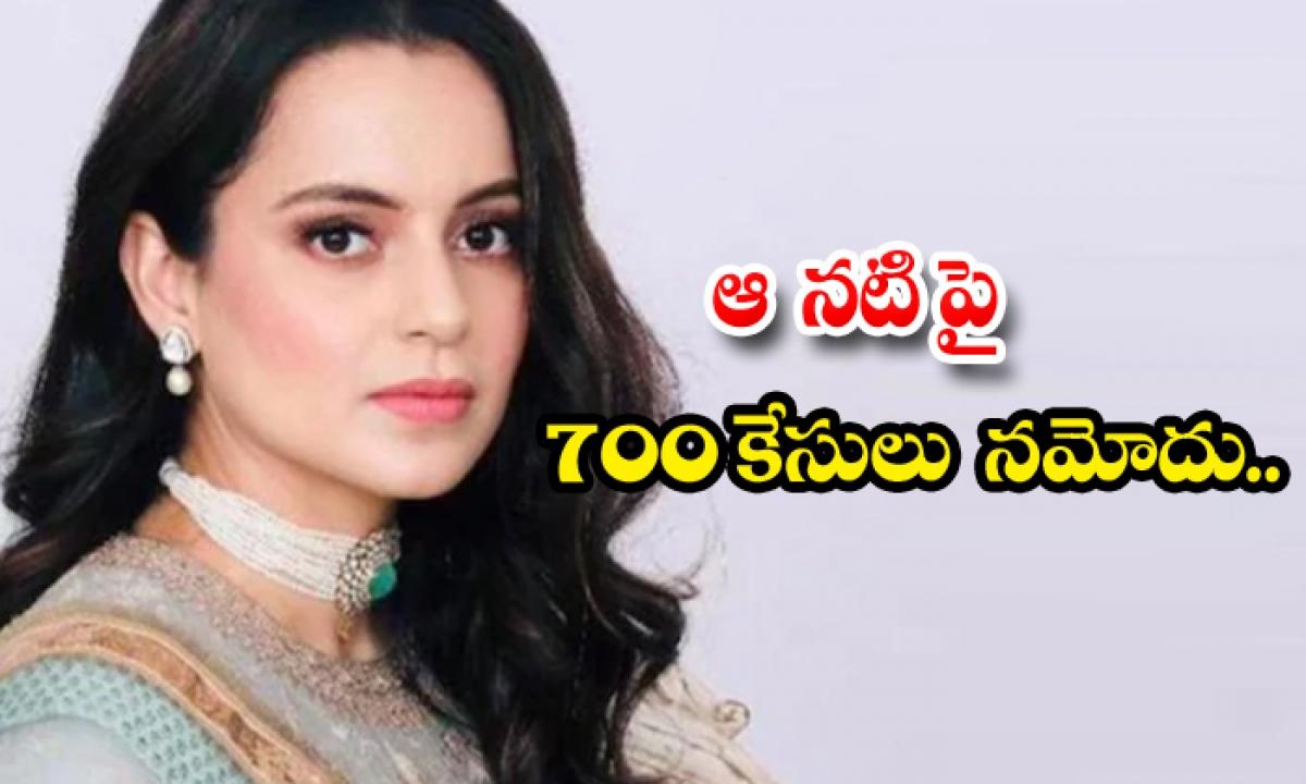 700 Cases On Kangana Ranaut-TeluguStop.com