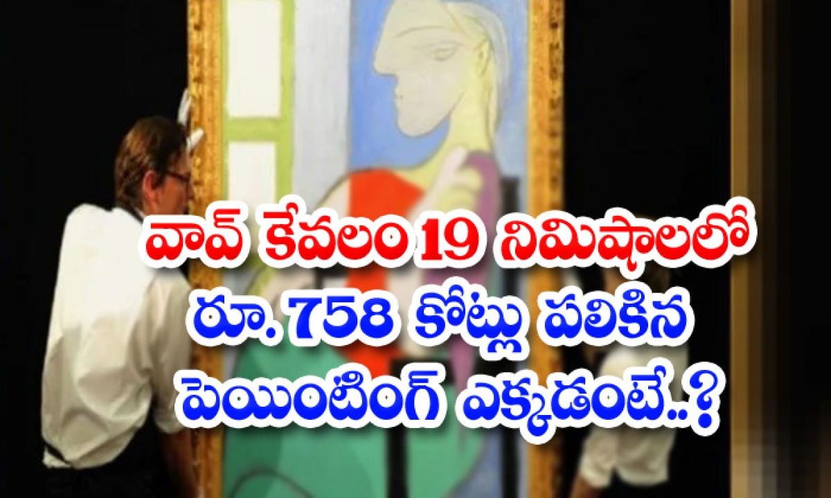 Wow Where Is The Rs 758 Crore Painting In Just 19 Minutes-TeluguStop.com