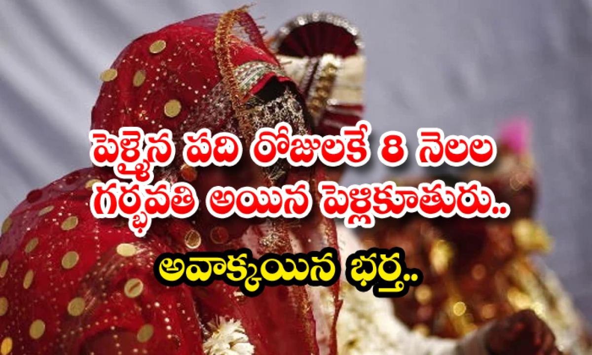 The Bride Who Is 8 Months Pregnant Just Ten Days After The Wedding-పెళ్ళైన పది రోజులకే 8 నెలల గర్భవతి అయిన పెళ్లి కూతురు… అవాక్కయిన భర్త …-Latest News - Telugu-Telugu Tollywood Photo Image-TeluguStop.com