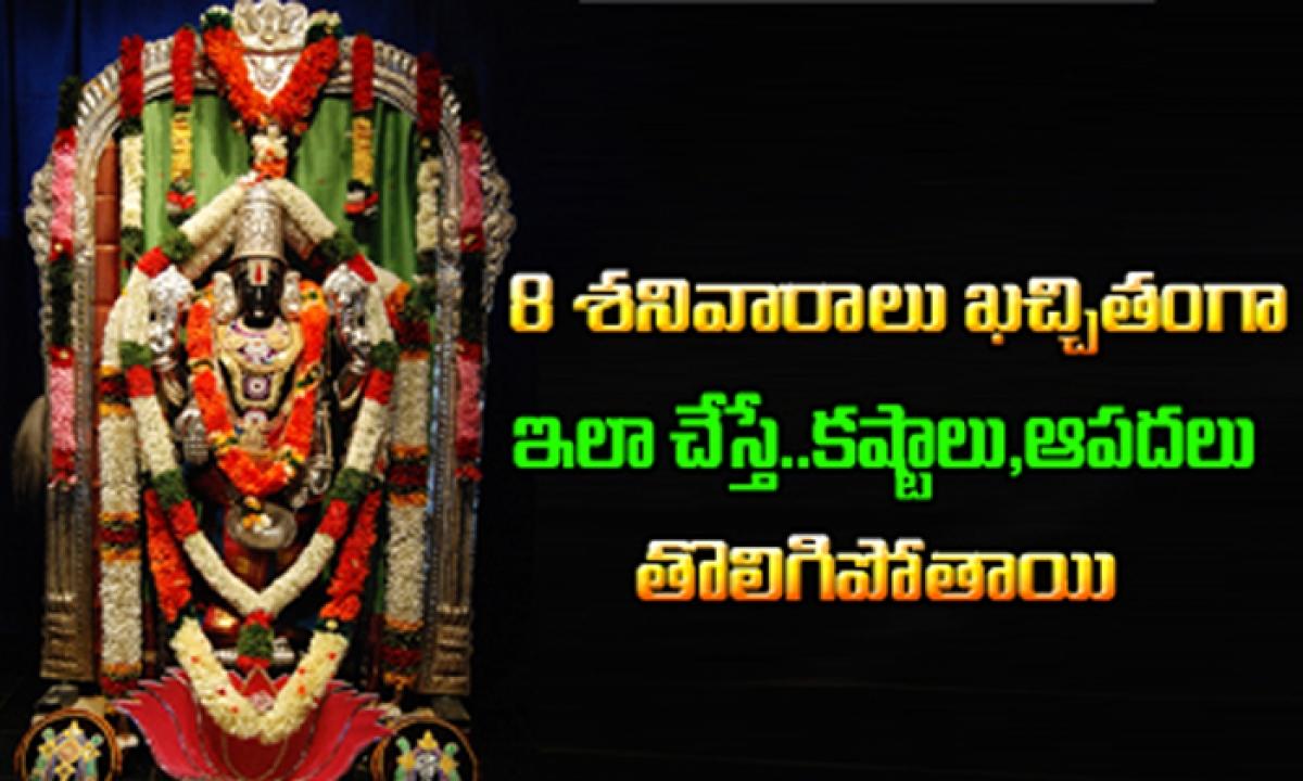 8 Saturdays Deeparadhana For Lord Venkateswara-8 శనివారాలు ఖచ్చితంగా ఇలా చేస్తే…కష్టాలు,ఆపదలు తొలగిపోతాయి-Devotional-Telugu Tollywood Photo Image-TeluguStop.com