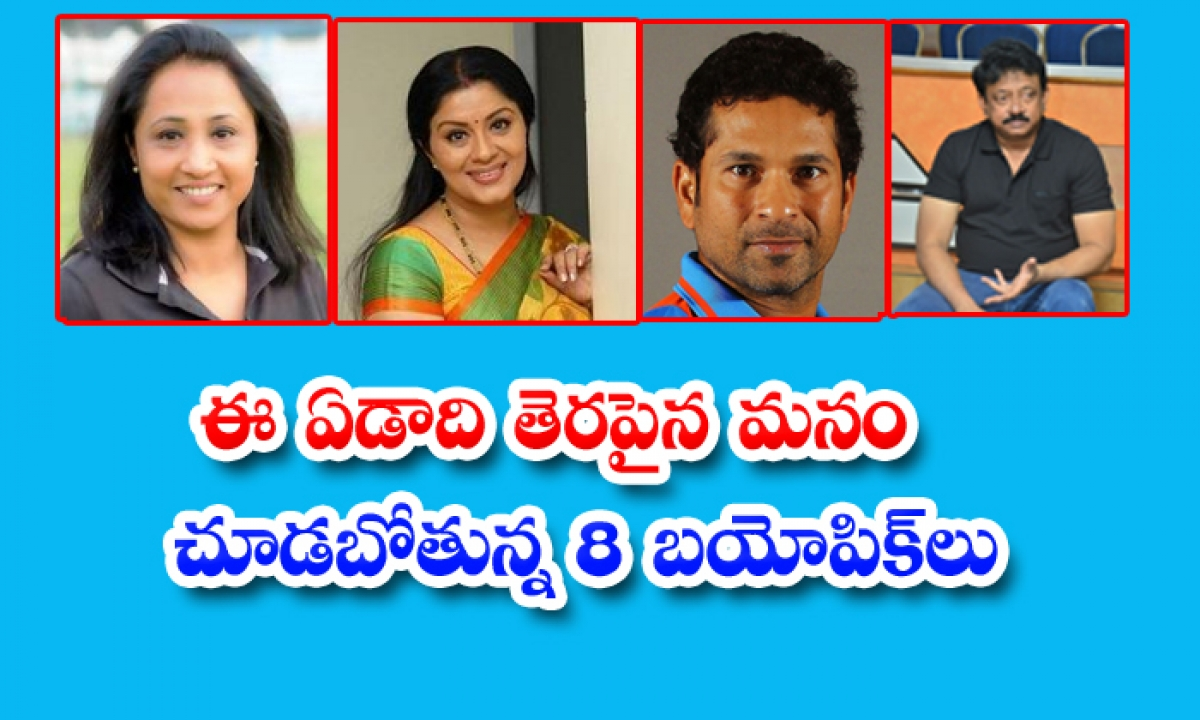 8 Upcoming Movies Biopics In India-ఈ ఏడాది తెరపైన మనం చూడబోతున్న 8 బయోపిక్ లు-Latest News - Telugu-Telugu Tollywood Photo Image-TeluguStop.com