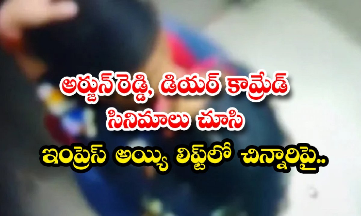 Minor Boy Influenced By Movies And Kiss Attempt On 8 Years Old Girl In Lift-అర్జున్ రెడ్డి, డియర్ కామ్రేడ్ సినిమాలు చూసి ఇంప్రెస్ అయ్యి లిఫ్ట్ లో చిన్నారిపై…-Latest News - Telugu-Telugu Tollywood Photo Image-TeluguStop.com