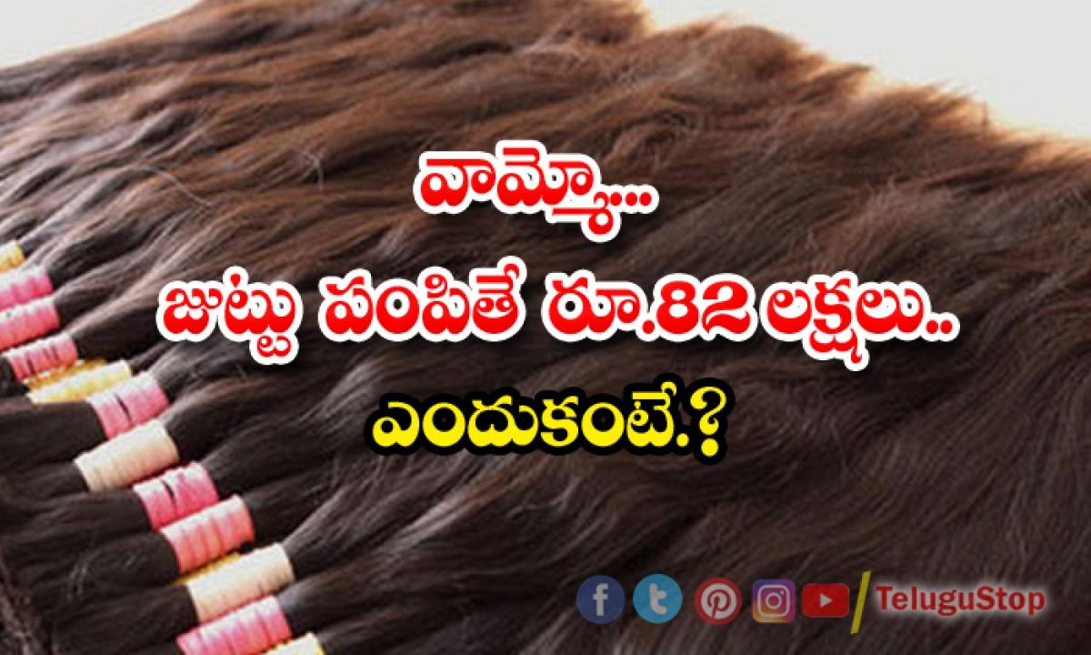 Indian Exporters Rs 82 Lakh Given For Hair Export-వామ్మో.. జుట్టు పంపితే రూ.82 లక్షలు.. ఎందుకంటే-General-Telugu-Telugu Tollywood Photo Image-TeluguStop.com