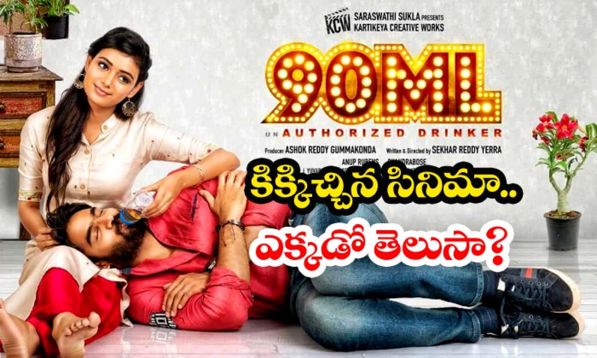 కిక్కిచ్చిన 90ML.. అక్కడ కాదు ఇక్కడ!-కిక్కిచ్చిన 90ML.. అక్కడ కాదు ఇక్కడ-Gossips-Telugu Tollywood Photo Image-TeluguStop.com