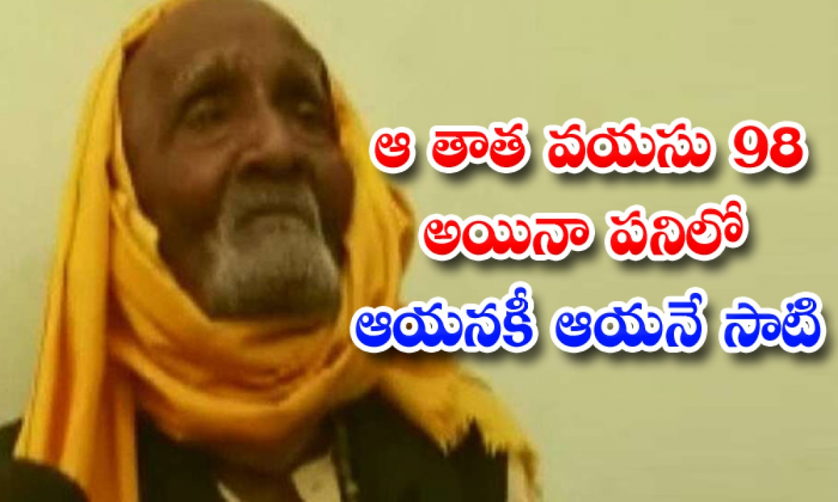 Ups 98 Year Old Man Defies Age To Sell Channa-TeluguStop.com