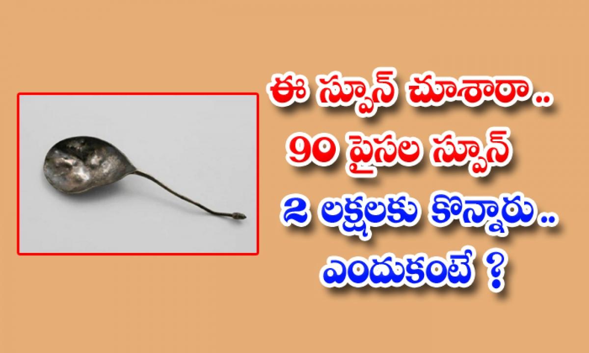 90 Paisa Spoon Sold For Rs 2 Lakhs In Online Auction In London-ఈ స్పూన్ చూసారా..90 పైసల స్పూన్ 2 లక్షలకు కొన్నారు.. ఎందుకంటే-General-Telugu-Telugu Tollywood Photo Image-TeluguStop.com