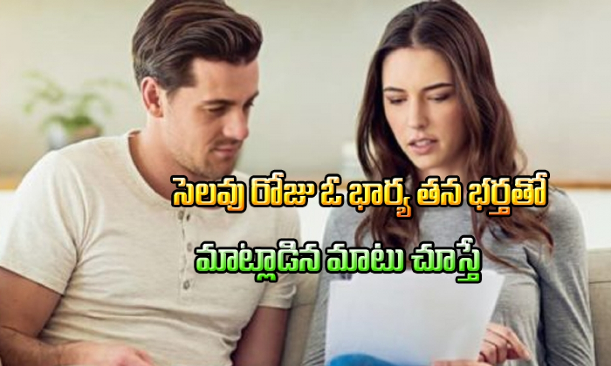 A Wife Conversation With Her Husband What Is His Mistakes-TeluguStop.com