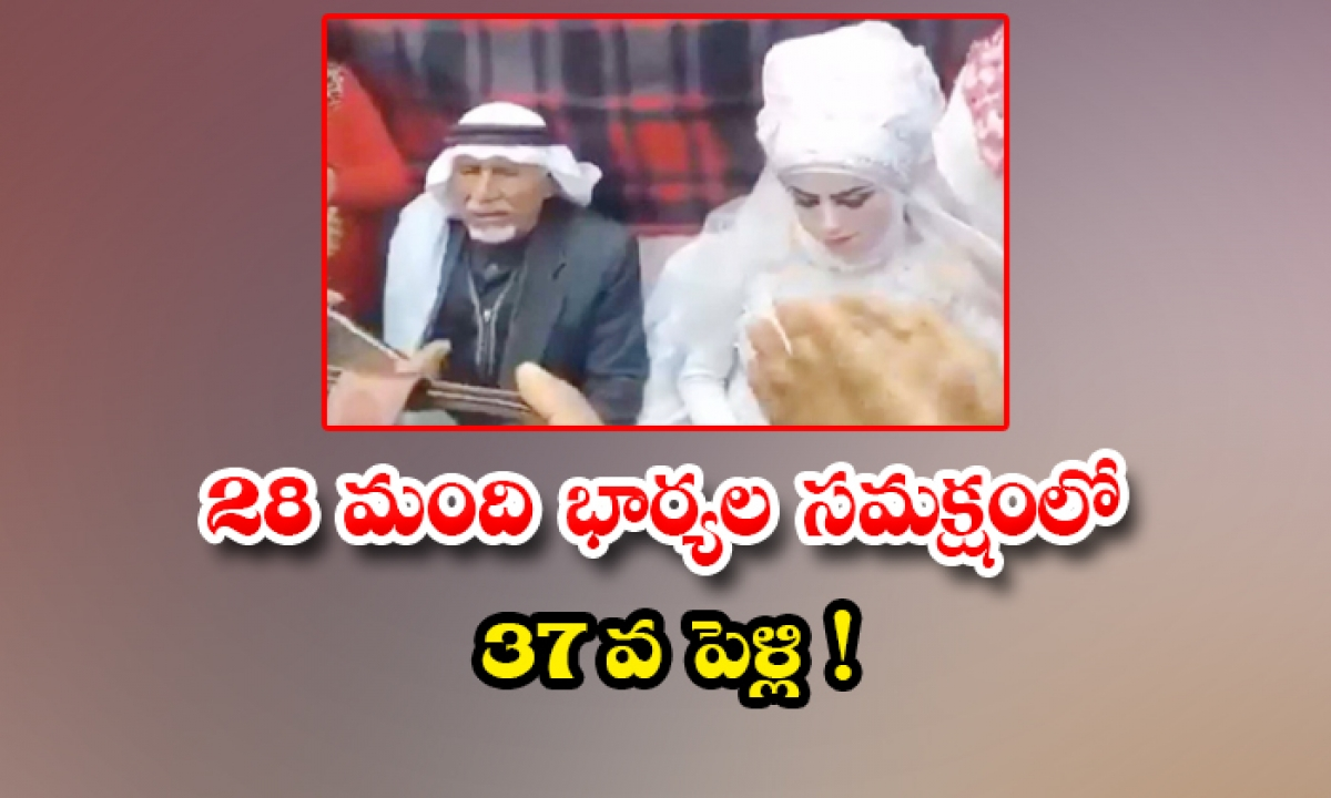 A Man 37 Th Marriage In Front Of 28 Wives Video Viral-TeluguStop.com